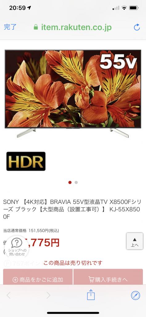 ソニー55V型4K液晶テレビ