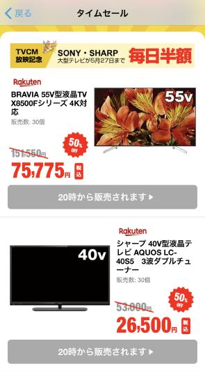 ソニー55V型4K液晶テレビが半額