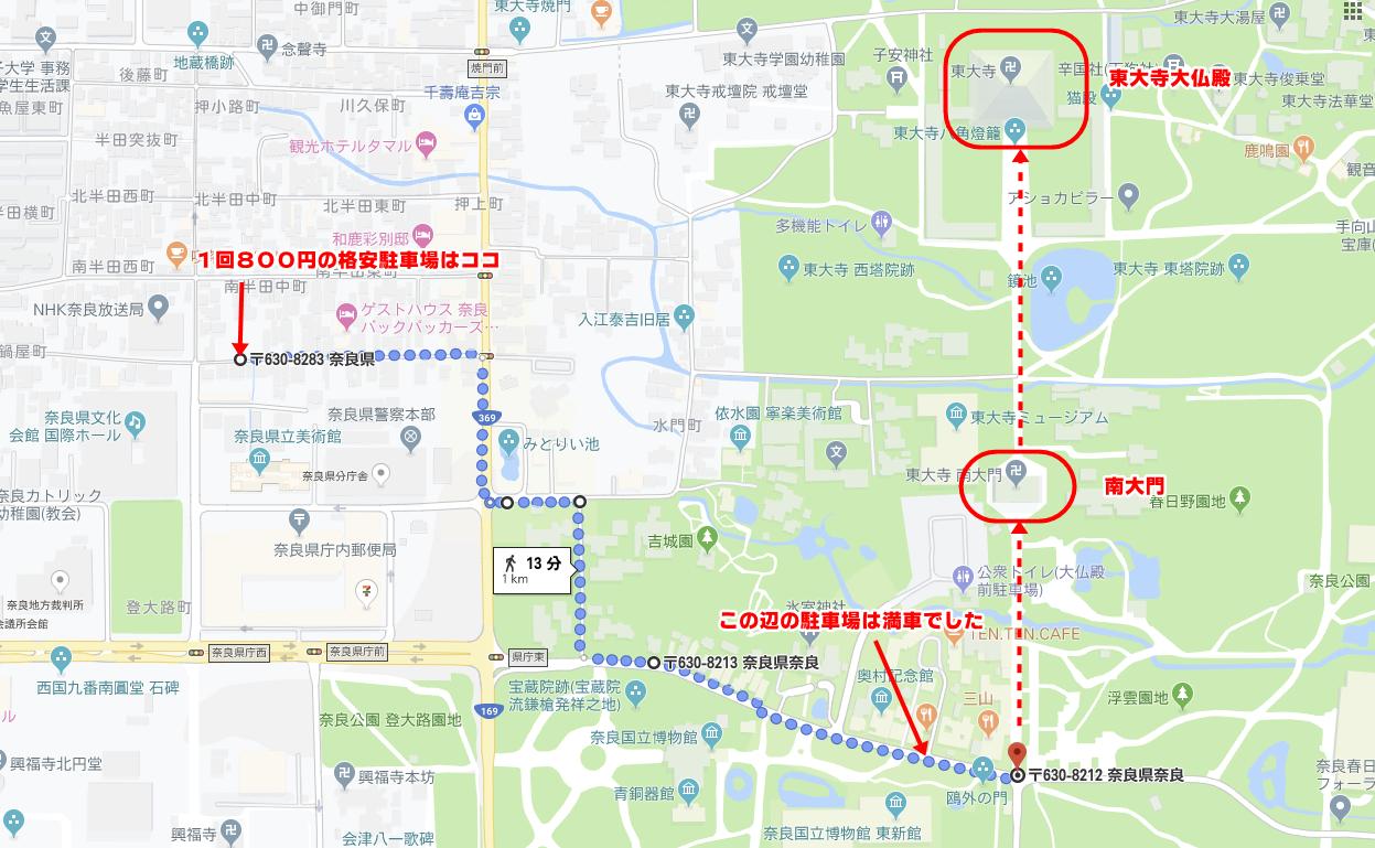 奈良 東大寺 駐車場1