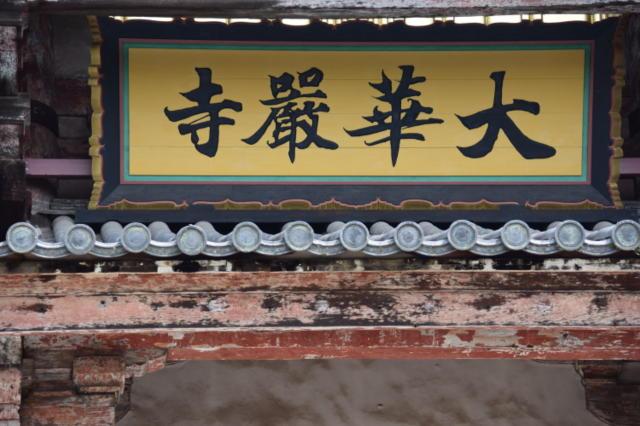 奈良 東大寺 大仏