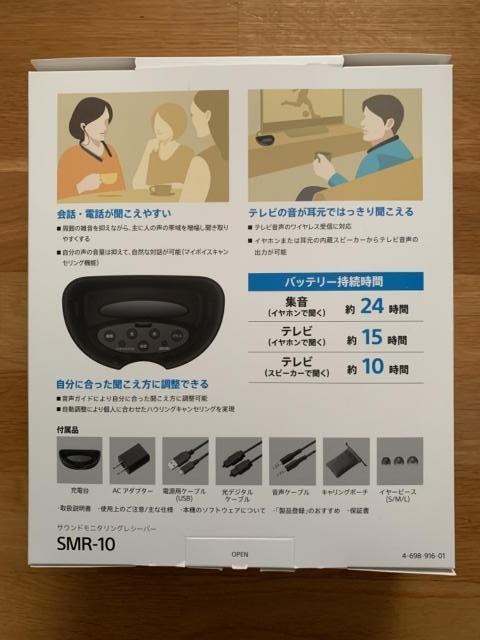 ソニー SONY 首かけ集音器/テレビ用スピーカー SMR-10