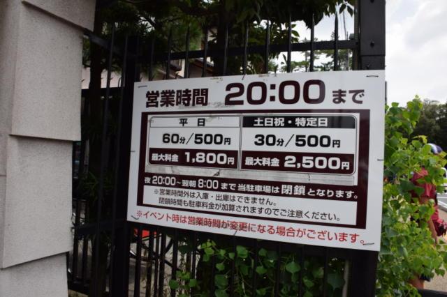 奈良 東大寺 駐車場