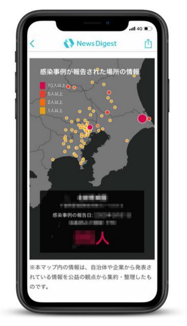 感染事例が報告された場所の情報マップ