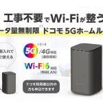 ドコモ home 5G